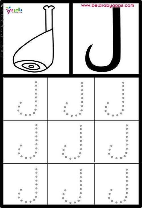 اللغة العربية للاطفال مجانا
