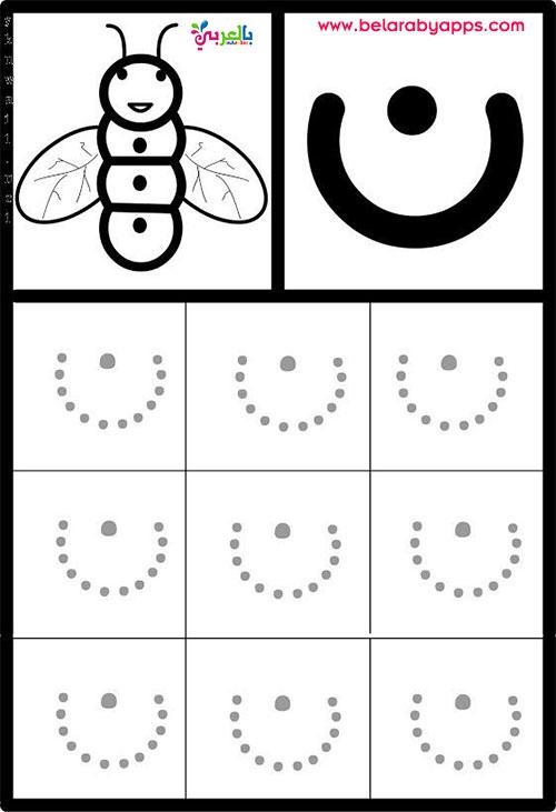 شيتات كتابة الحروف جاهزة للطباعة للاطفال