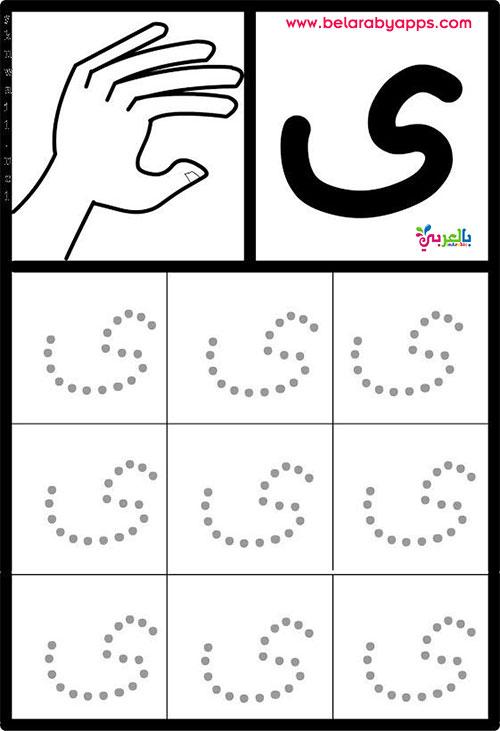 أوراق عمل كتابة الحروف الهجائية للاطفال منقطة للطباعة