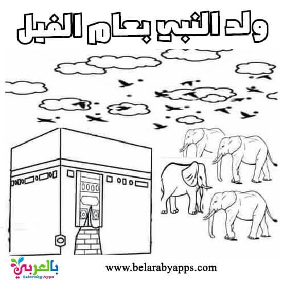 ورقة عمل للتلوين عن عام الفيل .. مولد الرسول
