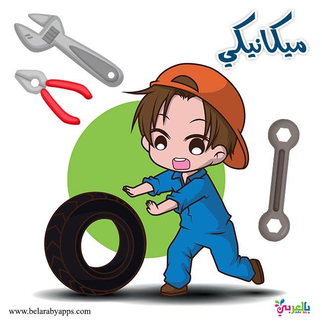 تعليم اسماء الوظائف للاطفال - مهنة الميكانيكي