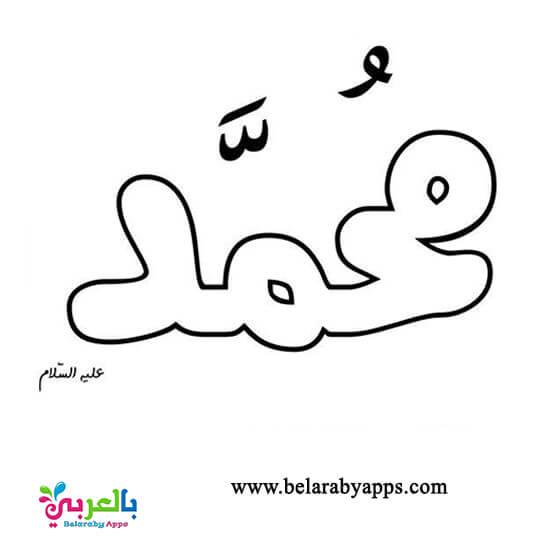 رسمة تلوين اسم النبي محمد مفرغة