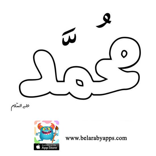 نشاط للاطفال عن المولد النبوي - printable Islamic coloring pages for kids