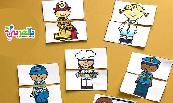 لعبة بازل أصحاب المهن للأطفال جاهزة للطباعة