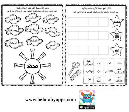 رسومات للتلوين عن المولد النبوي للاطفال - printable Islamic coloring pages for kids