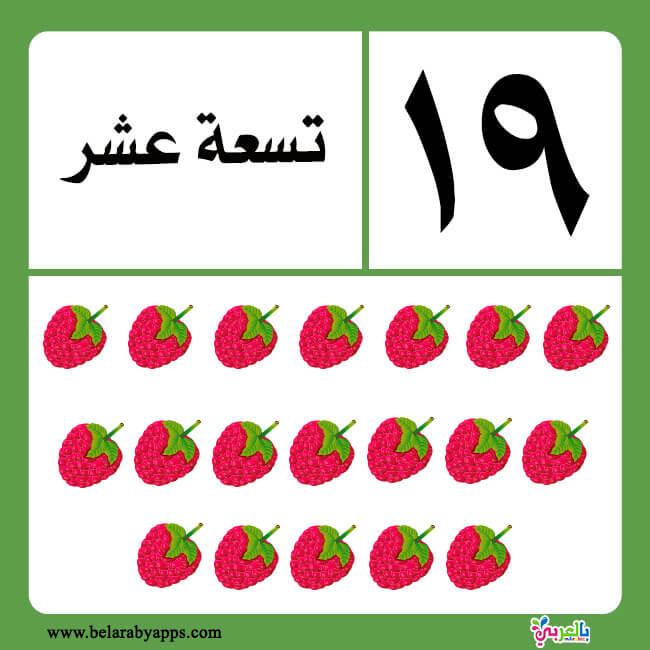 بطاقات الارقام العربية بالكلمات من 1 الى 20