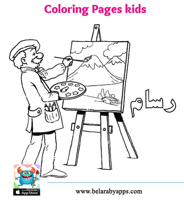المهن والادوات بالصور للتلوين- رسام