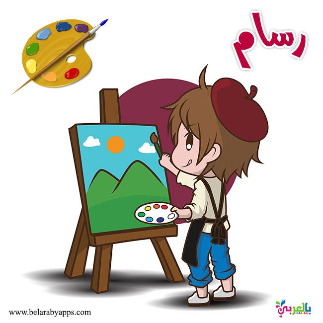 بطاقات تعليم المهن للاطفال - مهنة الرسام