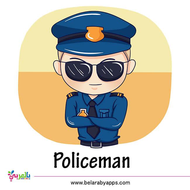 المهن بالإنجليزي للأطفال - الشرطي