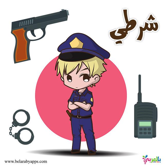ادوات مهنة الشرطي للاطفال - بطاقات تعليم المهن للاطفال