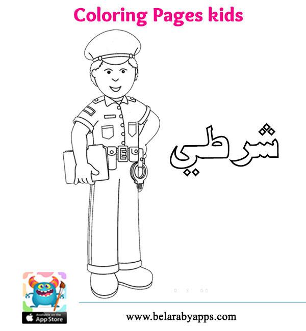 صور اصحاب المهن للتلوين - مهنة الشرطى للاطفال