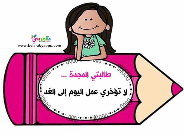 بطاقات تعزيز السلوك الايجابي للطالبات