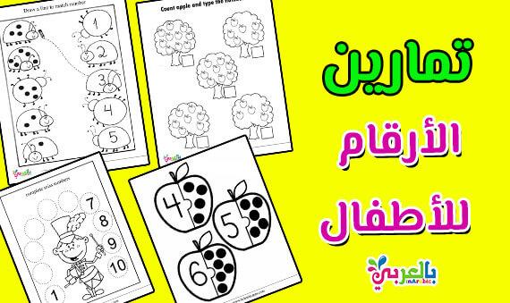 تمارين ارقام للاطفال اوراق عمل جاهزة للطباعة