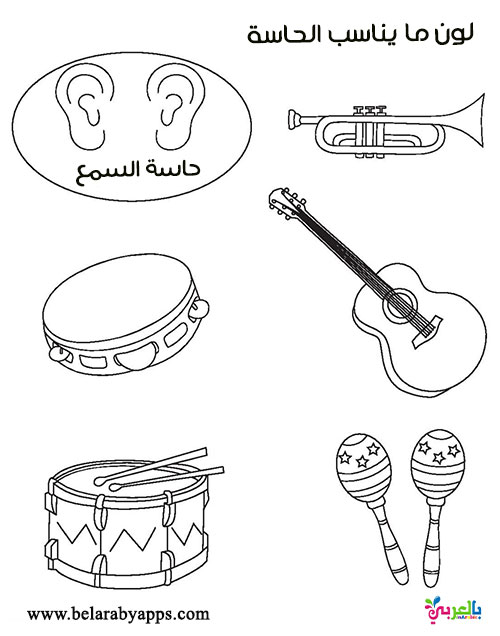 رسومات حاسة السمع للتلوين - أوراق عمل عن الحواس الخمسة للأطفال