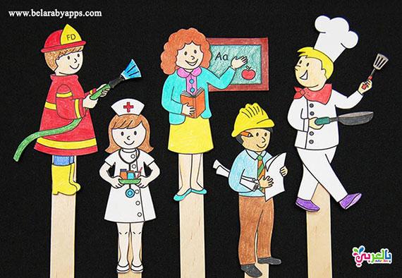 وسائل تعليمية تعليم المهن للاطفال