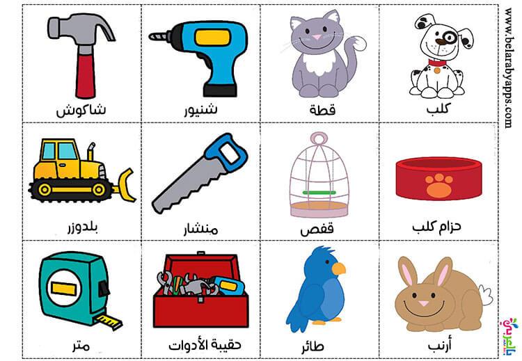 بطاقات ادوات اصحاب المهن للاطفال