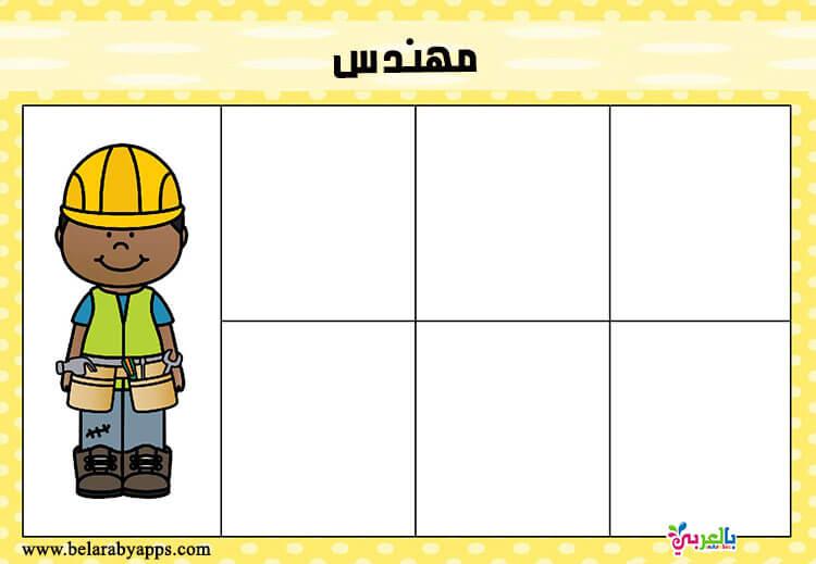مهنة المهندس للاطفال