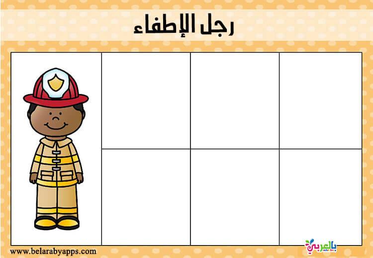 مهنة رجل الاطفاء للاطفال - انشطة رياض اطفال عن المهن