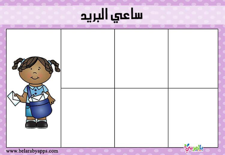 مهنة ساعي البريد للاطفال - انشطة رياض اطفال عن المهن