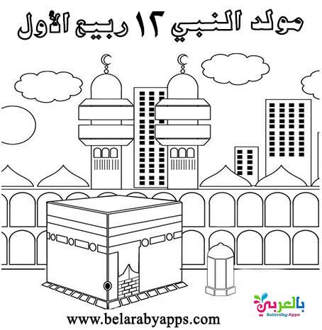 ورقة عمل عن الشيرة النبوية للاطفال .. مولد النبي 12 ربيع الأول