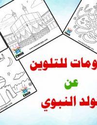 رسومات للتلوين عن المولد النبوي الشريف للاطفال printable Islamic coloring pages for kids