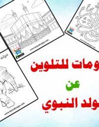 رسومات للتلوين عن المولد النبوي