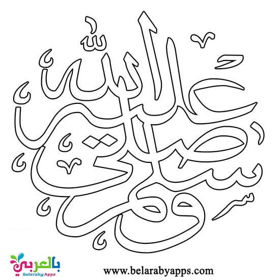 تلوين مخطوطة محمد صلى الله عليه وسلم مفرغة