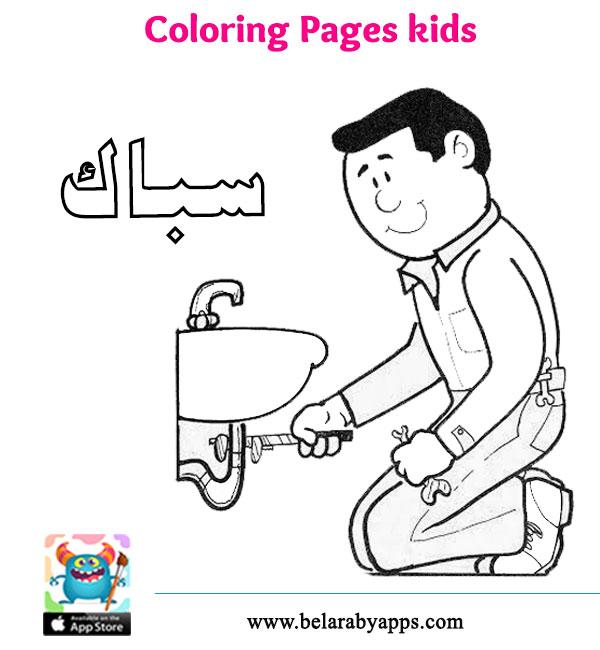 تلوين المهن للاطفال - مهنة النجار