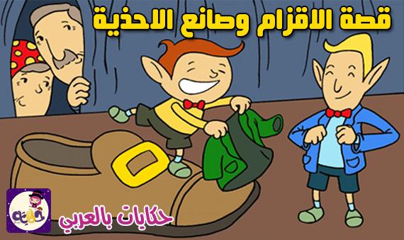 قصة الأقزام وصانع الأحذية مصورة للأطفال
