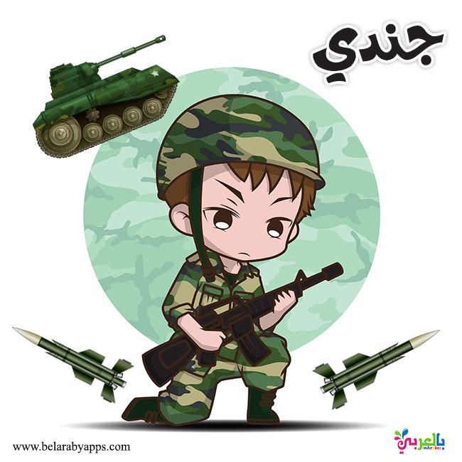 بطاقات المهن للأطفال - جندي
