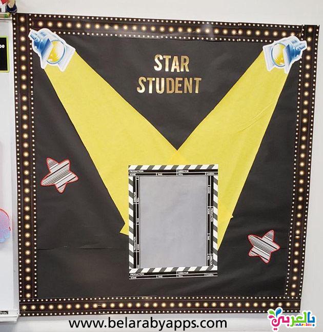 لوحات تعزيز السلوك الايجابي في المدارس - لوحة الطالب المتميز
