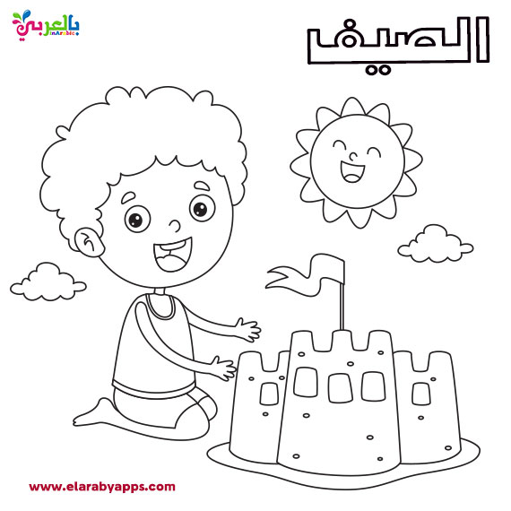 رسومات للتلوين عن فصول السنة للاطفال