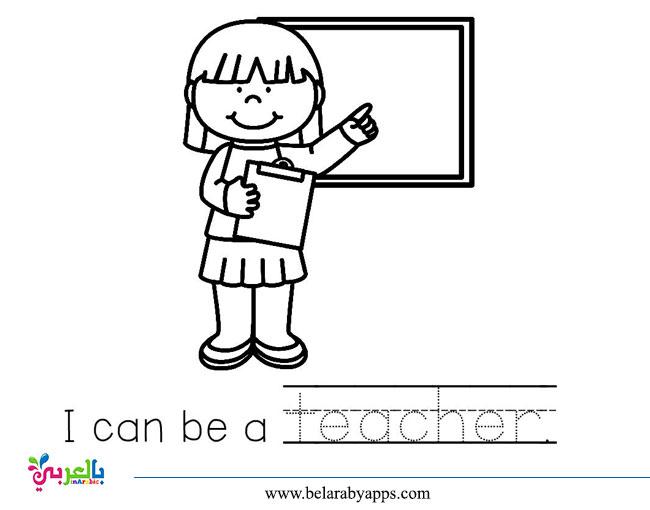 عندما أكبر أريد أن أكون ...معلمة