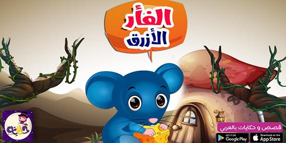 قصة عن خوف الأطفال من الحيوانات :: قصة الفأر الأزرق