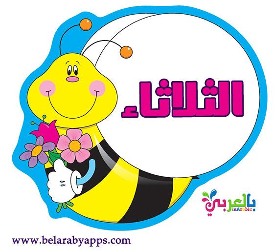 بطاقات ايام الاسبوع بالعربي