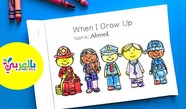 اوراق عمل تعليم اسماء الوظائف بالانجليزي للاطفال و تلوين اصحاب المهن
