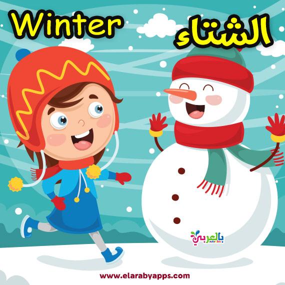 ترتيب فصول السنة - الشتاء - الفصول الاربعة للاطفال بالانجليزي