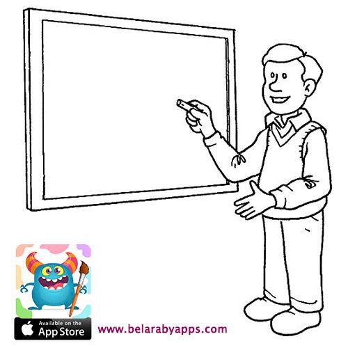 رسومات جاهزة عن يوم المعلم للطباعة