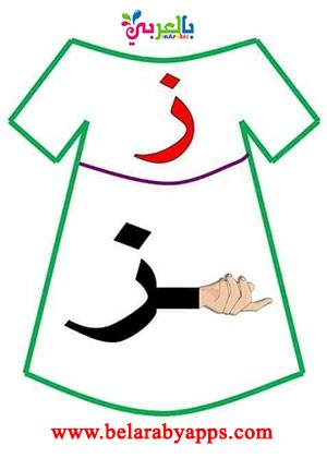 اشكال الحروف العربية بالصور