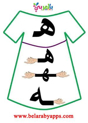 أشكال الحروف الابجدية للاطفال