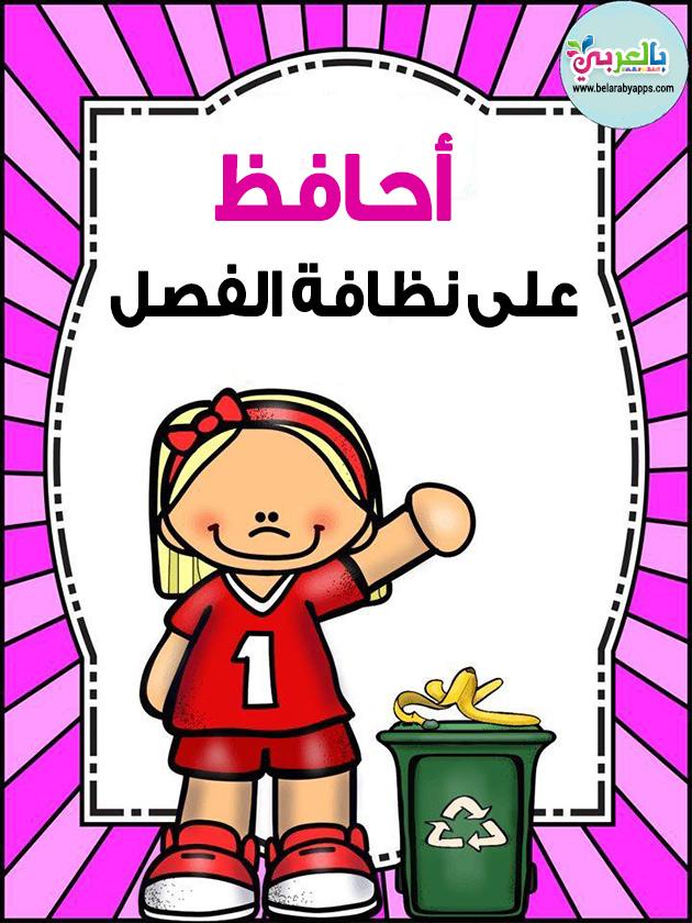 لوحات مدرسية لتحفيز الطلاب للحفاظ على نظافة الفصل