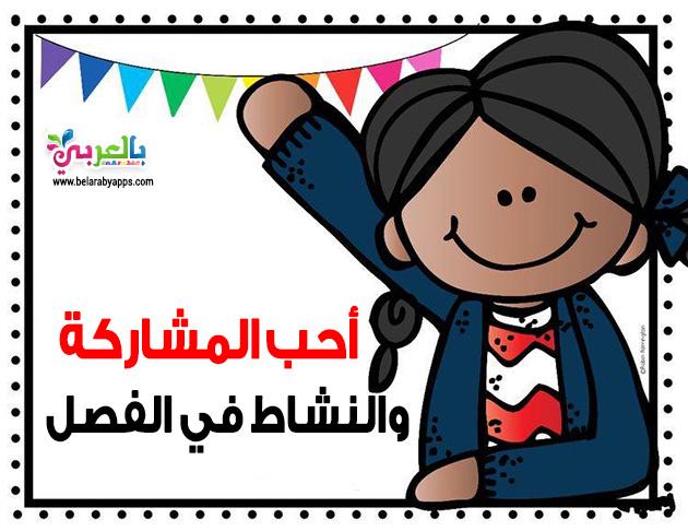 لوحة مدرسية تعزيز للطالبات بالصور - بطاقات تعزيز السلوك الإيجابي للطالبات