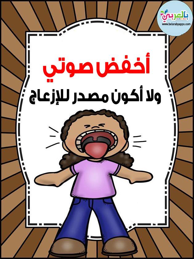 بطاقات السلوكيات الايجابية والسلبية داخل المدرسة