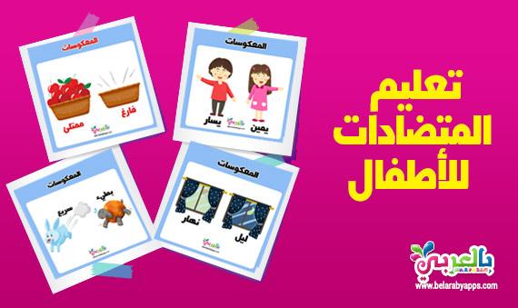 تعليم المتضادات للاطفال pdf :: وسائل تعليمية حديثة بالصور