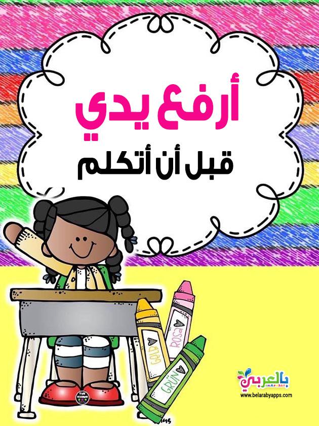 بطاقات تعزيز الايجابي في المدرسة للطالبات