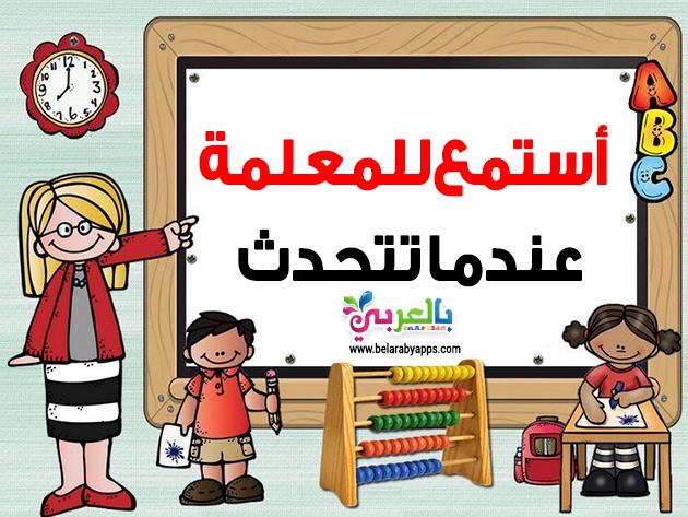 اساليب تحفيز الطلاب - بطاقة احترام المعلم داخل الصف