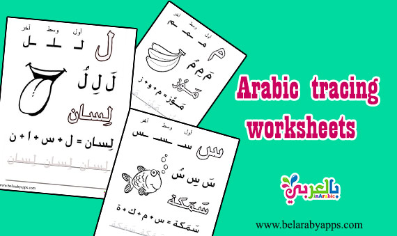 Arabic words tracing worksheets printable