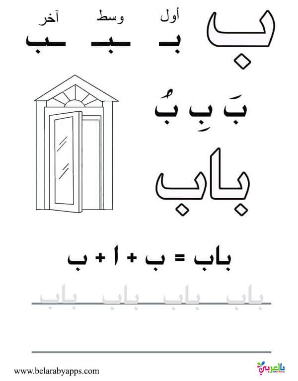 اوراق عمل لتعليم كتابة الحروف العربية للاطفال - قصة حرف الباء لرياض الاطفال