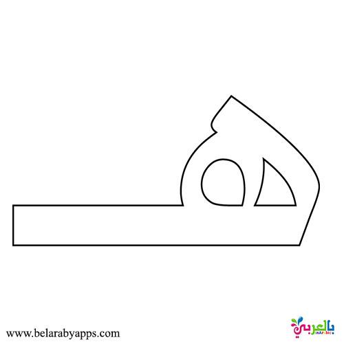 حرف الهاء مفرغ للطباعة - بطاقات الحروف العربية مفرغة