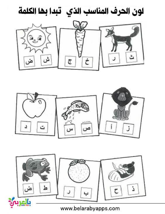 اوراق عمل تمارين تلوين الحروف العربية - Arabic alphabet practice worksheet printable